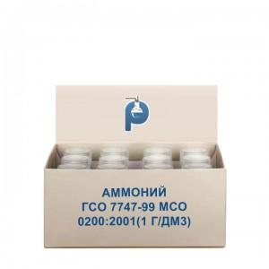 Аммоний ГСО 7747-99 МСО 0200:2001(1 г/дм3)