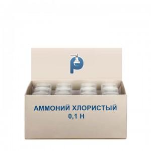 Аммоний хлористый 0,1 Н