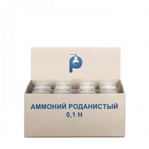 Аммоний роданистый 0,1 Н