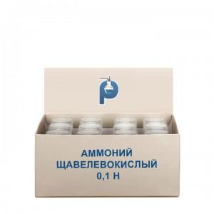 Аммоний щавелевокислый 0,1 Н