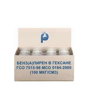 Бенз(а)пирен в гексане ГСО 7515-98 МСО 0184:2000 (100 мкг/см3)