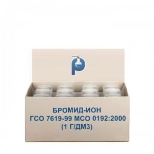 Бромид-ион ГСО 7619-99 МСО 0192:2000 (1 г/дм3)