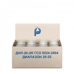 ДНП-20-ЭК ГСО 8524-2004 диапазон 20-25