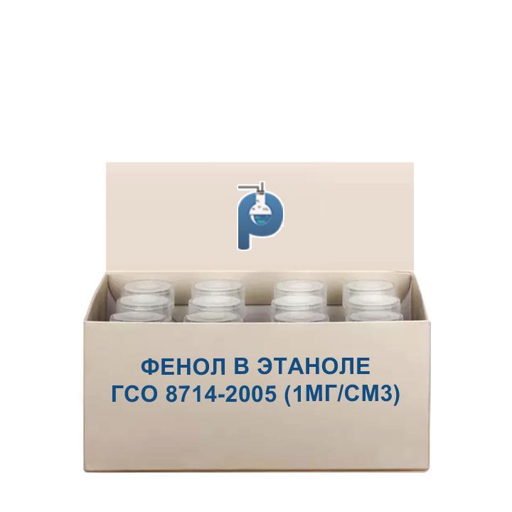 Фенол в этаноле ГСО 8714-2005 (1мг/см3)