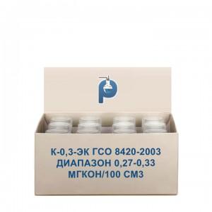 К-0,3-ЭК ГСО 8420-2003 диапазон 0,27-0,33 мгКОН/100 см3