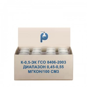 К-0,5-ЭК ГСО 8406-2003 диапазон 0,45-0,55 мгКОН/100 см3