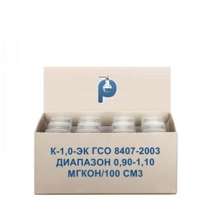 К-1,0-ЭК ГСО 8407-2003 диапазон 0,90-1,10 мгКОН/100 см3