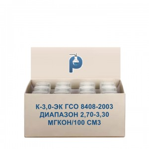 К-3,0-ЭК ГСО 8408-2003 диапазон 2,70-3,30 мгКОН/100 см3