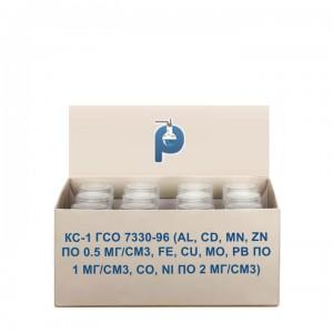 КС-1 ГСО 7330-96 (Al, Cd, Mn, Zn по 0.5 мг/см3, Fe, Cu, Mo, Pb по 1 мг/см3, Co, Ni по 2 мг/см3)