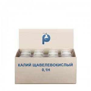 Калий щавелевокислый 0,1Н