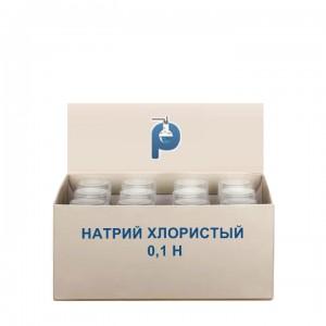 Натрий хлористый 0,1 Н