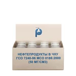Нефтепродукты в ЧХУ ГСО 7248-96 МСО 0186:2000 (50 мг/см3)
