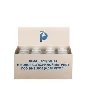 Нефтепродукты в водорастворимой матрице ГСО 8646-2005 (0,005 мг/мл)
