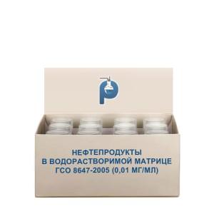Нефтепродукты в водорастворимой матрице ГСО 8647-2005 (0,01 мг/мл)