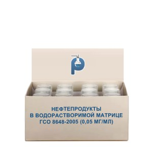 Нефтепродукты в водорастворимой матрице ГСО 8648-2005 (0,05 мг/мл)