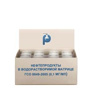 Нефтепродукты в водорастворимой матрице ГСО 8649-2005 (0,1 мг/мл)