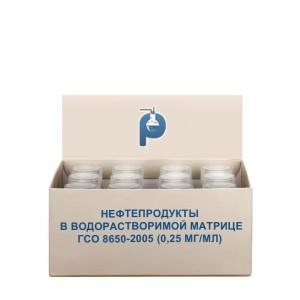 Нефтепродукты в водорастворимой матрице ГСО 8650-2005 (0,25 мг/мл)