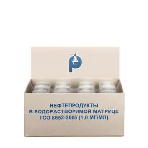 Нефтепродукты в водорастворимой матрице ГСО 8652-2005 (1,0 мг/мл)