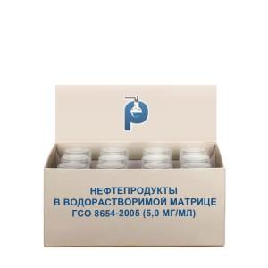 Нефтепродукты в водорастворимой матрице ГСО 8654-2005 (5,0 мг/мл)