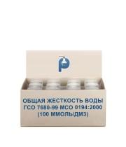 Общая жесткость воды ГСО 7680-99 МСО 0194:2000 (100 ммоль/дм3)