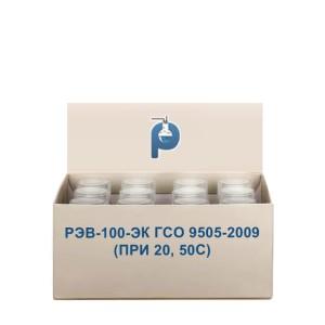 РЭВ-100-ЭК ГСО 9505-2009 (при 20, 50С)
