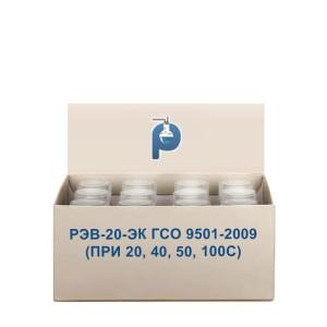 РЭВ-20-ЭК ГСО 9501-2009 (при 20, 40, 50, 100С)
