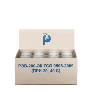 РЭВ-200-ЭК ГСО 9506-2009 (при 20, 40 С)