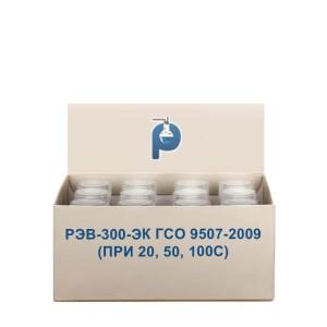 РЭВ-300-ЭК ГСО 9507-2009 (при 20, 50, 100С)