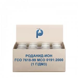 Роданид-ион ГСО 7618-99 МСО 0191:2000 (1 г/дм3)