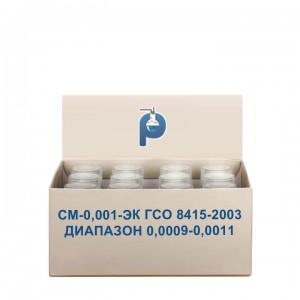 СМ-0,001-ЭК ГСО 8415-2003 диапазон 0,0009-0,0011