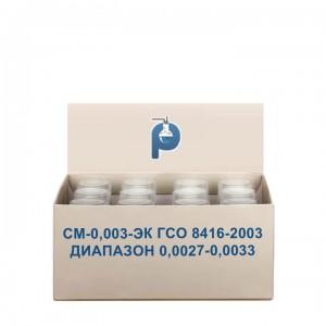 СМ-0,003-ЭК ГСО 8416-2003 диапазон 0,0027-0,0033