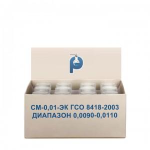 СМ-0,01-ЭК ГСО 8418-2003 диапазон 0,0090-0,0110