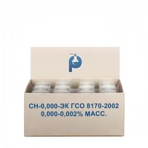 СН-0,000-ЭК ГСО 8170-2002 0,000-0,002% масс.