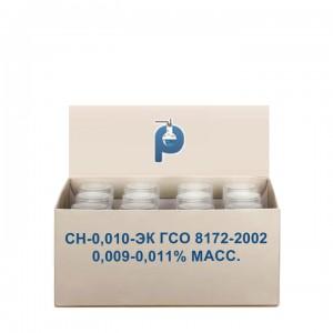 СН-0,010-ЭК ГСО 8172-2002 0,009-0,011% масс.