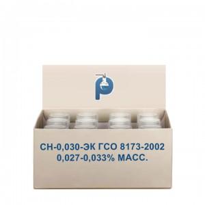 СН-0,030-ЭК ГСО 8173-2002 0,027-0,033% масс.