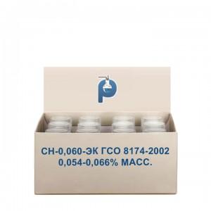 СН-0,060-ЭК ГСО 8174-2002 0,054-0,066% масс.