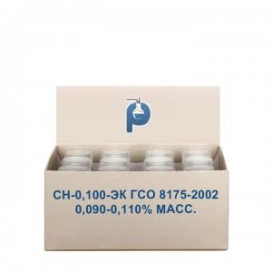 СН-0,100-ЭК ГСО 8175-2002 0,090-0,110% масс.