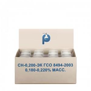 СН-0,200-ЭК ГСО 8494-2003 0,180-0,220% масс.