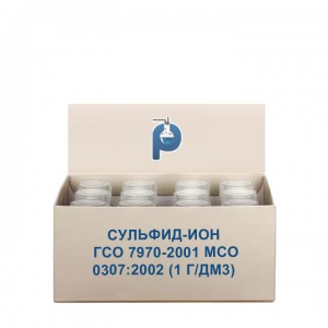 Сульфид-ион ГСО 7970-2001 МСО 0307:2002 (1 г/дм3)