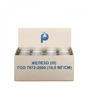 Железо (III) ГСО 7872-2000 (10,0 мг/см)