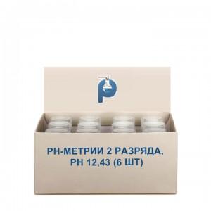 pH-метрии 2 разряда, pH 12,43 (6 шт)