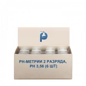pH-метрии 2 разряда, pH 3,56 (6 шт)