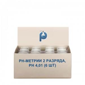 pH-метрии 2 разряда, pH 4,01 (6 шт)