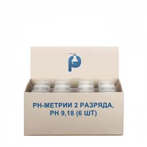 pH-метрии 2 разряда, pH 9,18 (6 шт)