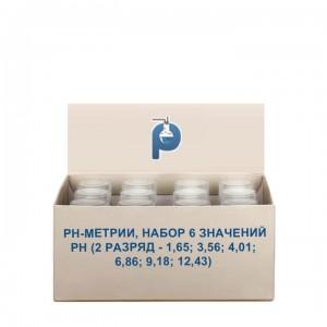 pH-метрии, набор 6 значений pH (2 разряд - 1,65; 3,56; 4,01; 6,86; 9,18; 12,43)
