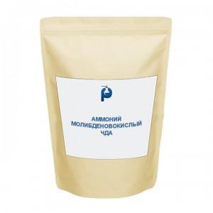 Аммоний молибденовокислый ЧДА
