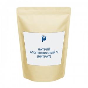 Натрий азотнокислый Ч (нитрат)