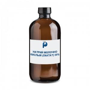 Натрий молочнокислый (лактат) 50% раствор